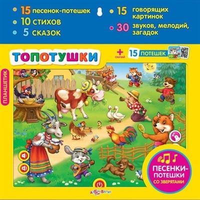Планшетик Топотушки - фото 5201