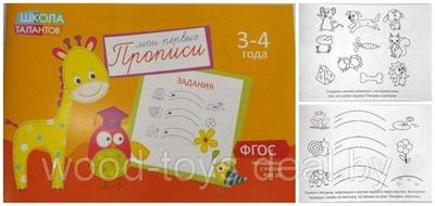 """Прописи """"Задания"""" для детей 3-4 лет, 16 стр - фото 5212"""