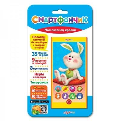 Смартфончик Мой питомец кролик - фото 5314