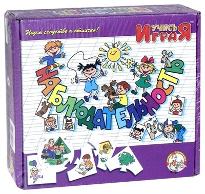 Игра для детей Наблюдательность - фото 5845