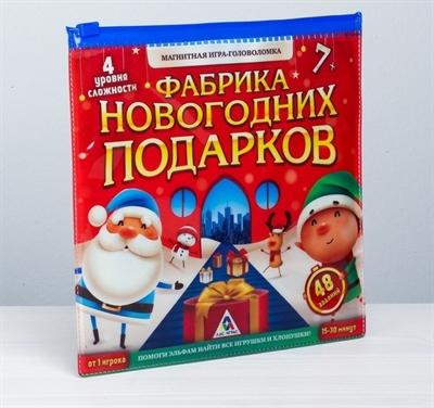 Магнитная игра «Фабрика новогодних подарков» - фото 6425