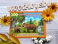 100 развивающих наклеек Лесные жители