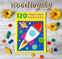 120 чудесных наклеек Космос А4