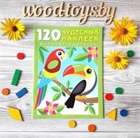 120 чудесных наклеек Попугай А4