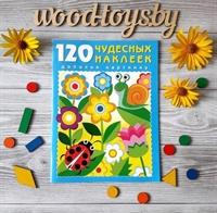 120 чудесных наклеек Цветочный луг А4