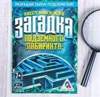 """Книга-игра поисковый квест """"Загадка подземного лабиринта"""", 22 странцы"""