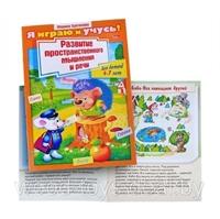 """Книжка Hatber """"Я играю и учусь!"""" Развитие пространственного мышления и речи (6-7 лет)"""
