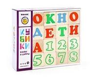 Кубики Алфавит с цифрами русский