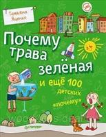 Почему трава зелёная и ещё 100 детских «почему» 4+. Автор: Яценко Т.В.