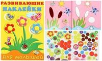 """Развивающие наклейки для малышей """"Цветы"""""""