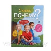 Скажи ПОЧЕМУ? 7+ Большие вопросы маленьких детей