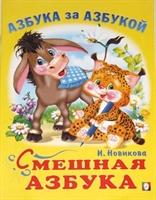 Смешная Азбука. И.Новикова