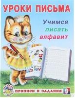 """Уроки письма """"Учимся писать алфавит"""""""