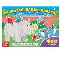100 наклеек «Я иду по зоопарку», 16 страниц