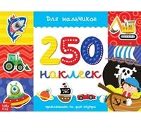 250 наклеек «Для мальчиков»