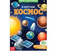 Наклейки многоразовые «Я изучаю космос»