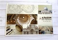 Альбом для рисования A4, 20 листов, отрывной