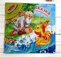 Пазл на 16 эл. Сказка о золотой рыбке