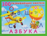 100 развивающих наклеек. Азбука