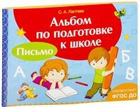 Альбом по подготовке к школе. Письмо. Лаптева.