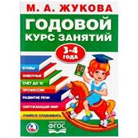 Годовой курс занятий 3-4 года Жукова