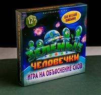 Настольная игра на объяснение слов «Зеленые человечки»