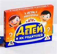 Игра-викторина «Для детей и их родителей», 100 карточек