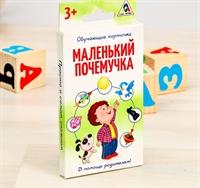 Обучающие карточки «Маленький почемучка», 30 карт