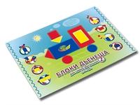 Альбом Блоки Дьенеша: Для самых маленьких -2