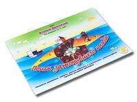Альбом Блоки Дьенеша Поиск затонувшего клада