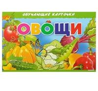 Овощи. Обучающие карточки