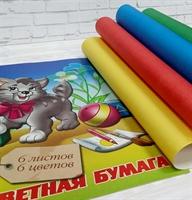 Бумага цветная газетная, 6 цв/6 листов