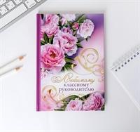 Ежедневник Любимому классному руководителю, твёрдая обложка, А5, 80 листов