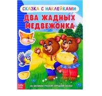 Сказка с наклейками  «Два жадных медвежонка», 12 стр.