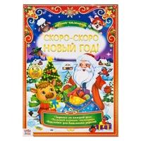 """Книжка с наклейками """"Адвент- календарь. Скоро- скоро Новый год"""", 24 стр., формат А4, со стирающимся слоем"""